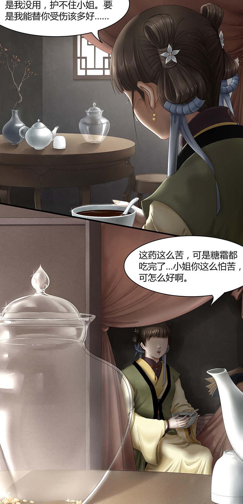 画骨女仵作第37话  碰瓷 第 4