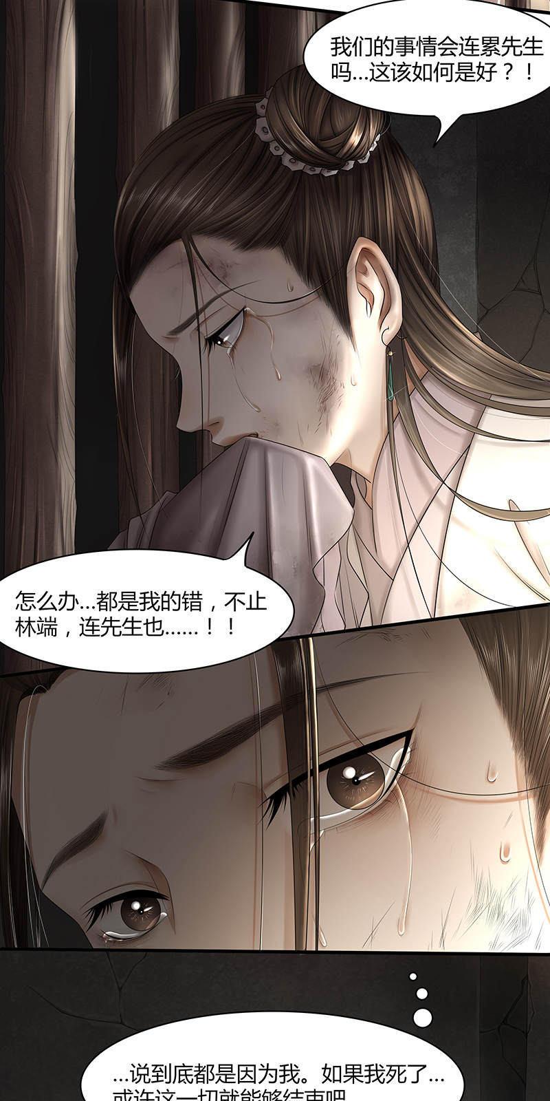 画骨女仵作第34话  昭雪 第 4