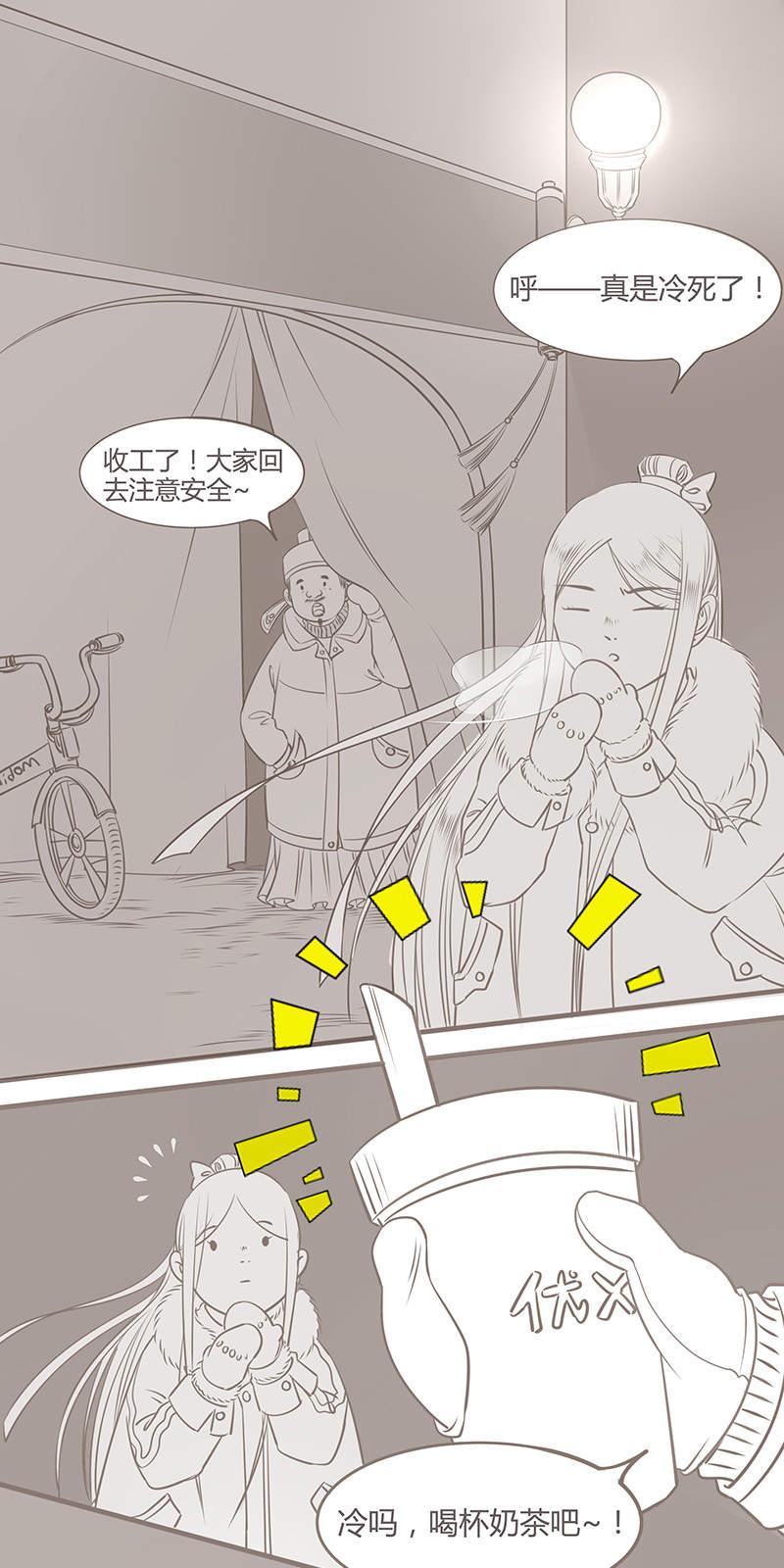 画骨女仵作第43话  小剧场 第 2