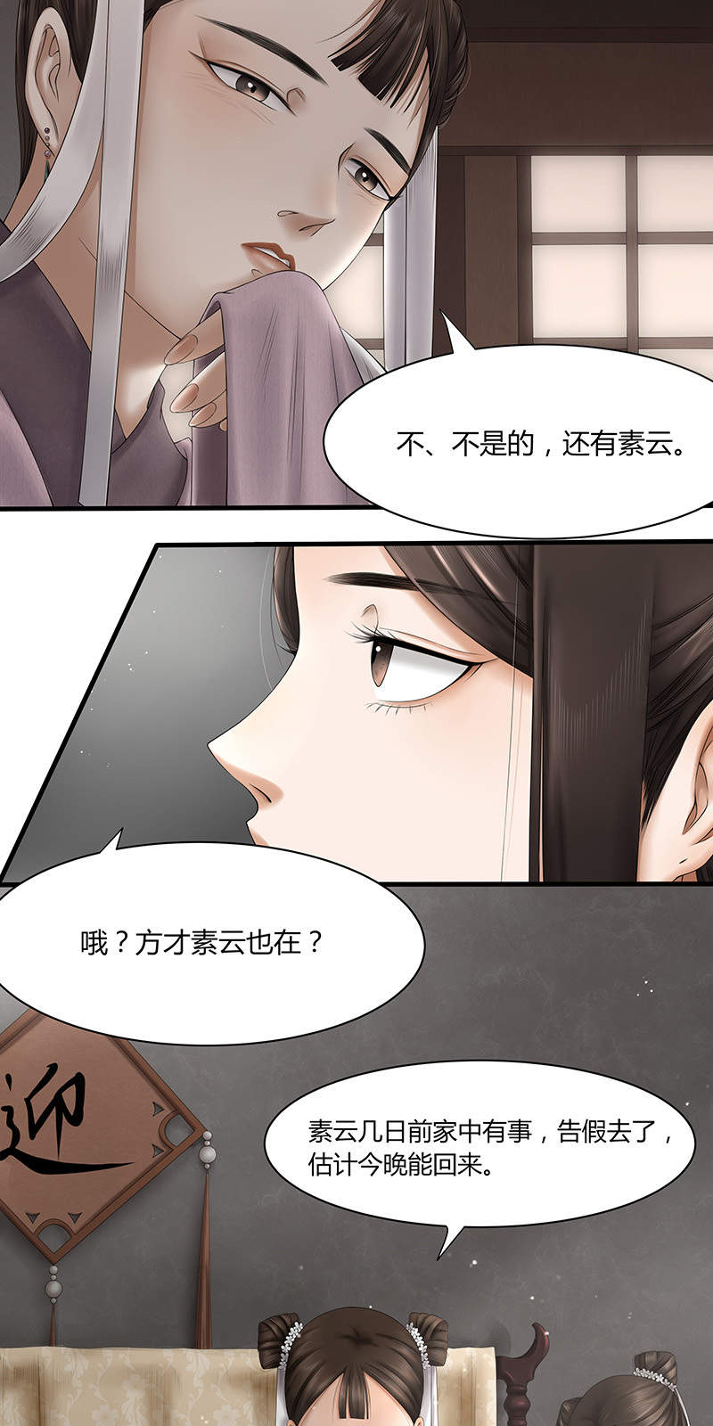 画骨女仵作第17话  解谜 第 6