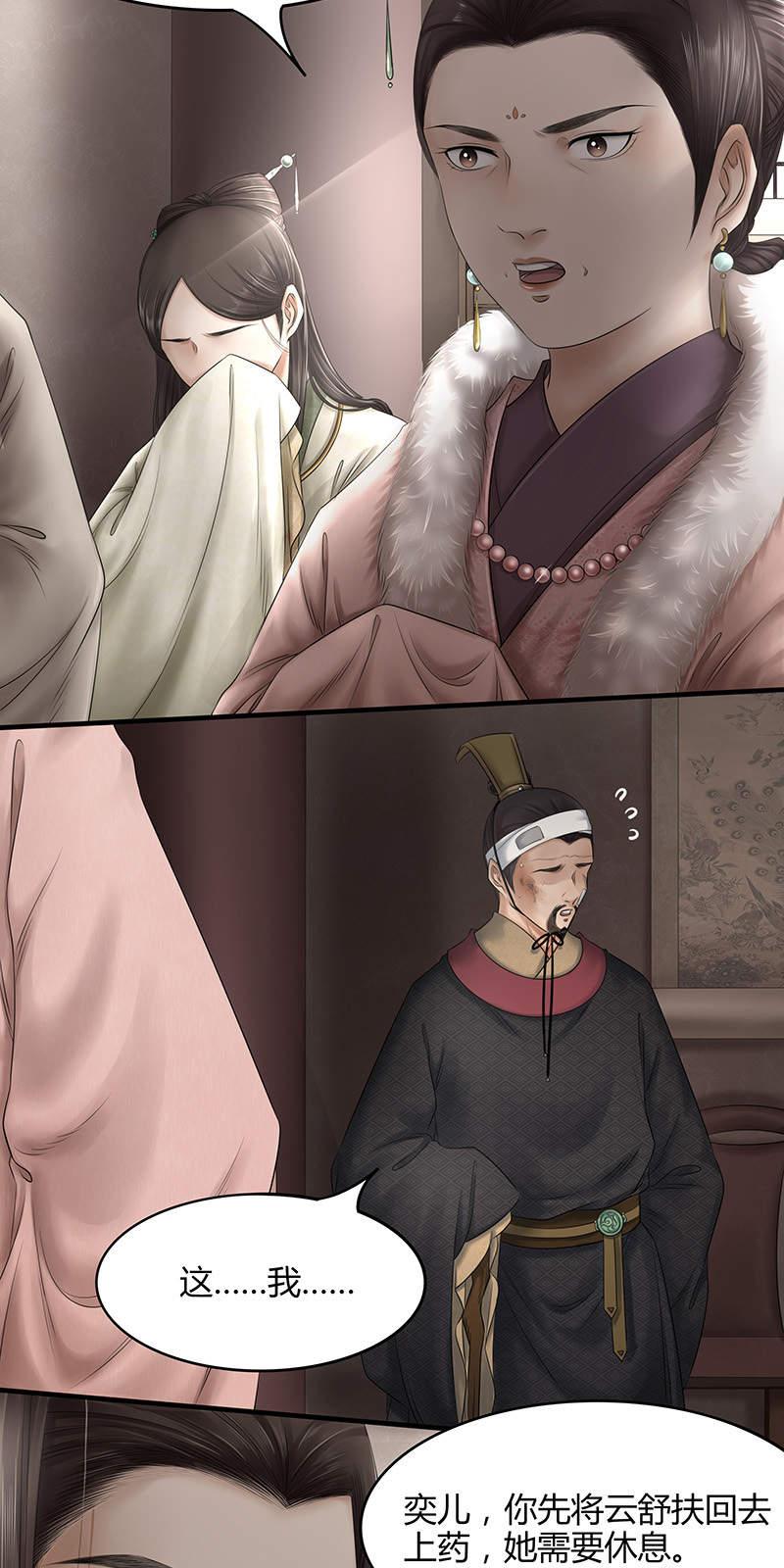 画骨女仵作第49话  嫡庶 第 5