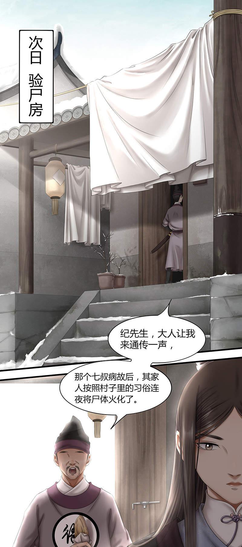 画骨女仵作第46话  怪衣 第 2