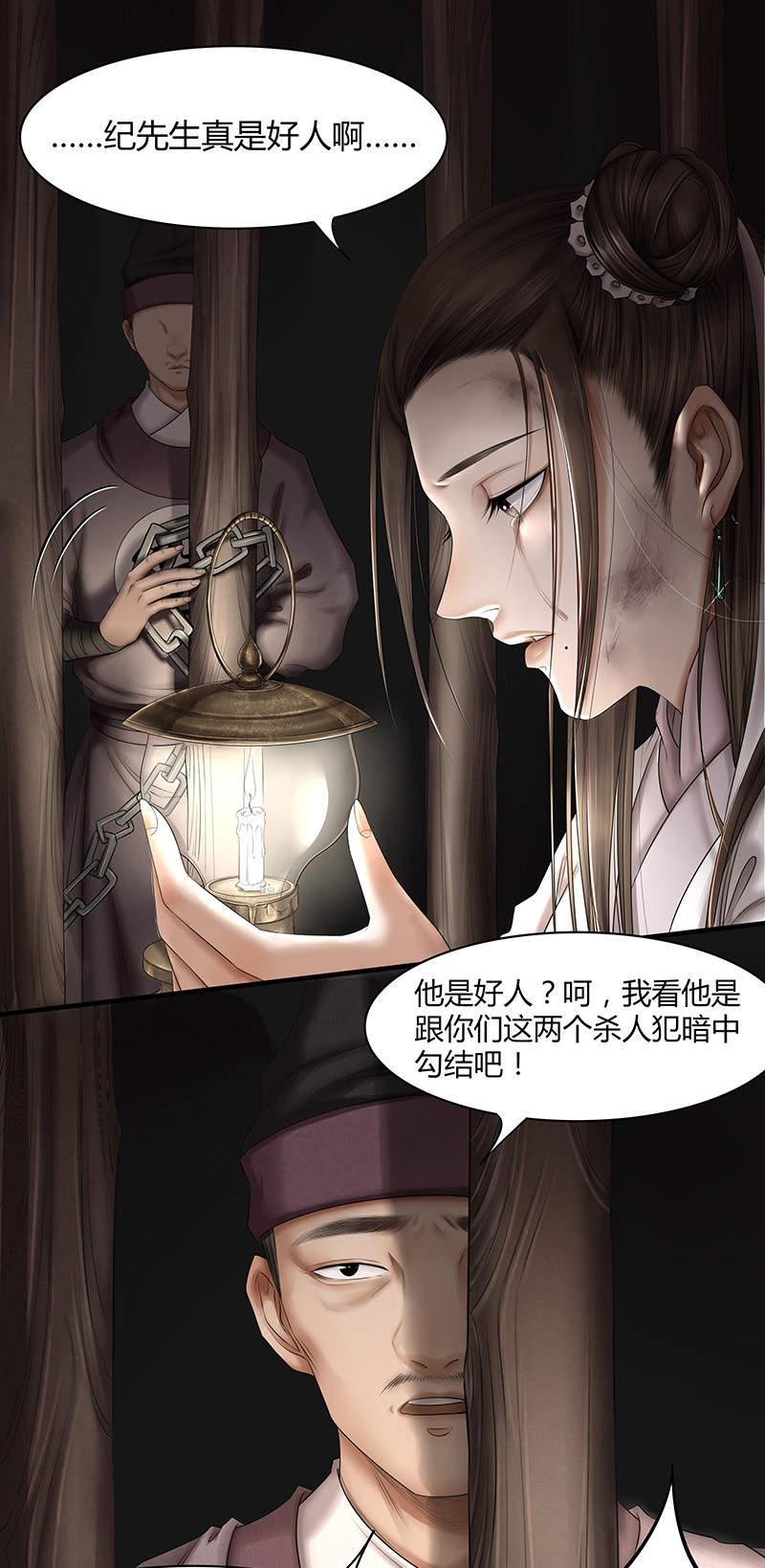 画骨女仵作第34话  昭雪 第 2
