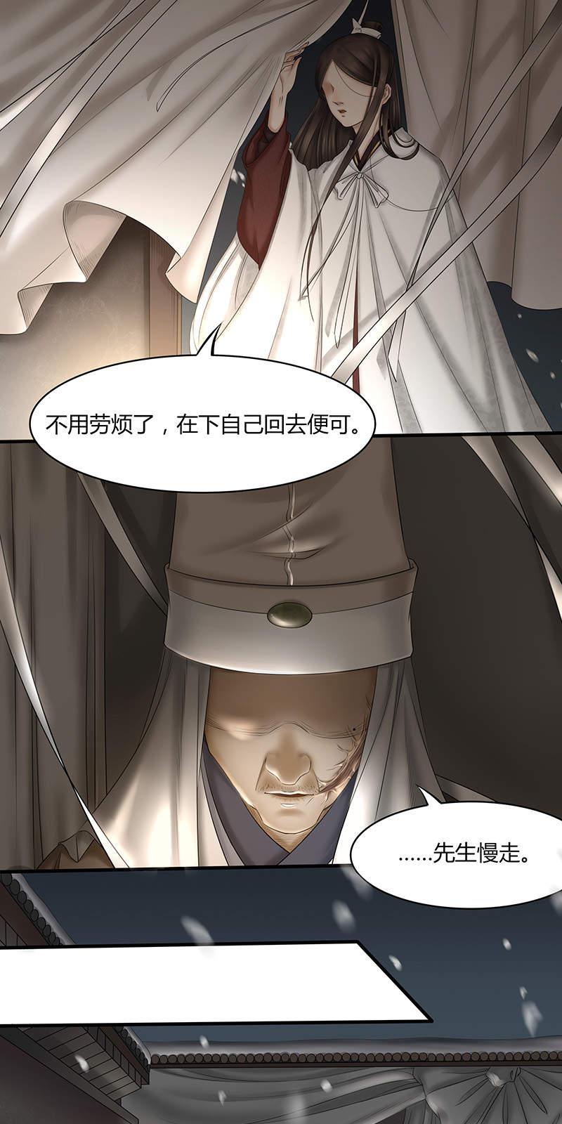 画骨女仵作第21话  故事 第 5