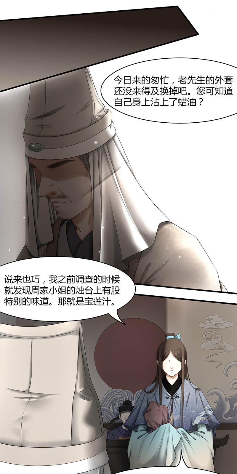 画骨女仵作第34话  昭雪 第 6