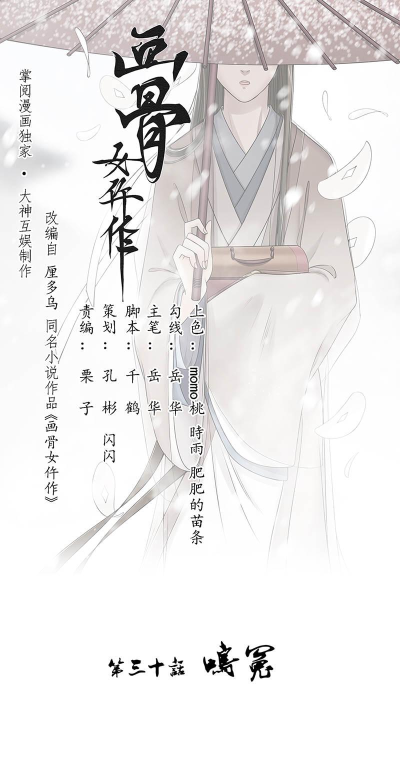 画骨女仵作第33话  鸣冤 第 1