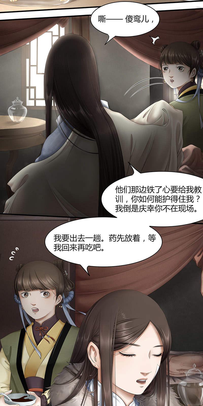 画骨女仵作第37话  碰瓷 第 5