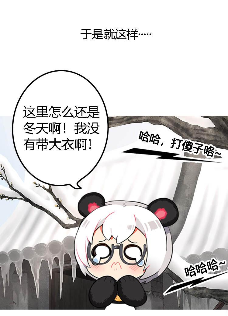 画骨女仵作第27话  画骨小剧场-1 第 3