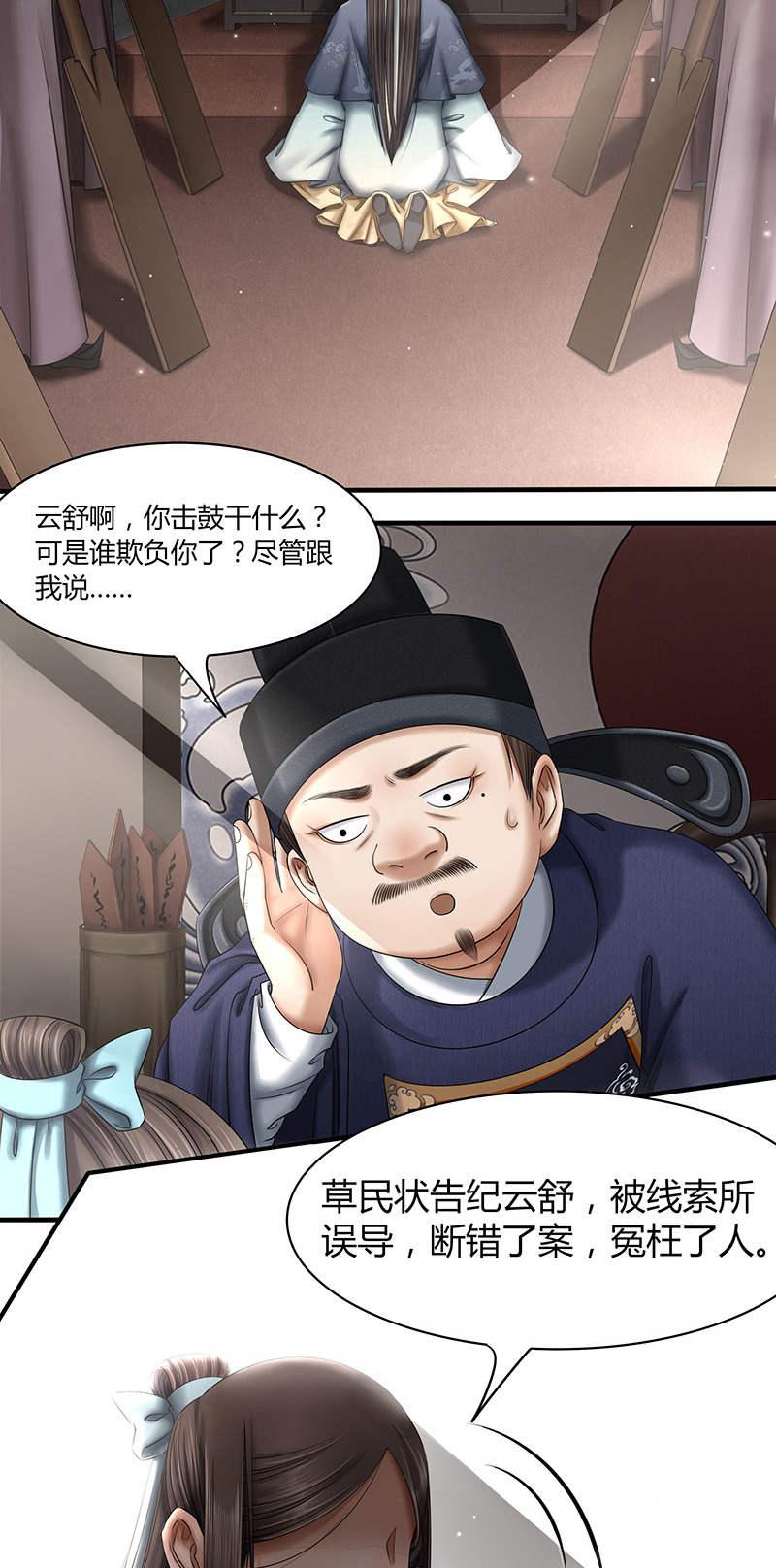 画骨女仵作第33话  鸣冤 第 7