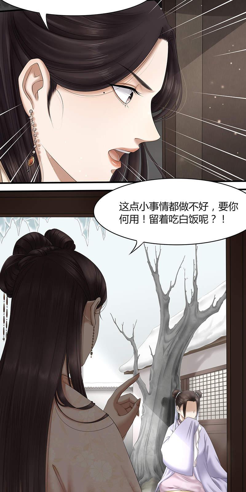 画骨女仵作第22话  渊源 第 6