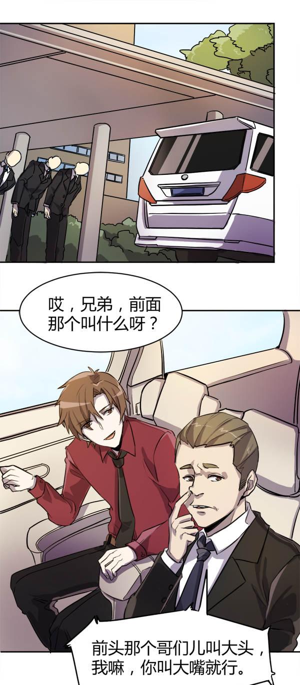 危险拍档第17话  第十五话杨梦露 第 14