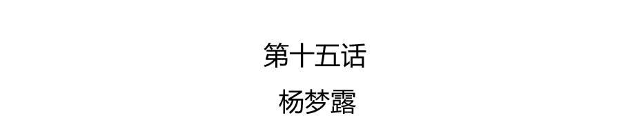 危险拍档第17话  第十五话杨梦露 第 3