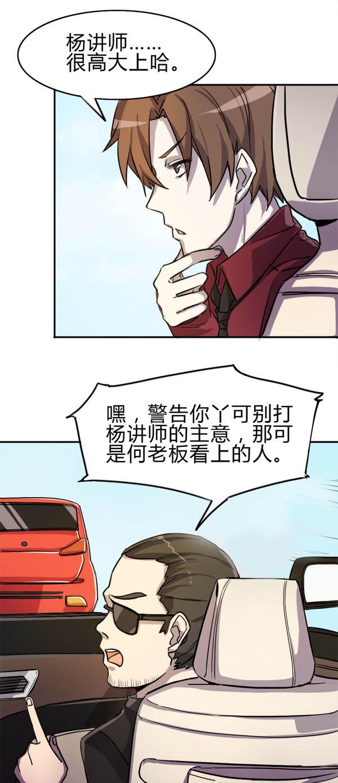 危险拍档第17话  第十五话杨梦露 第 16