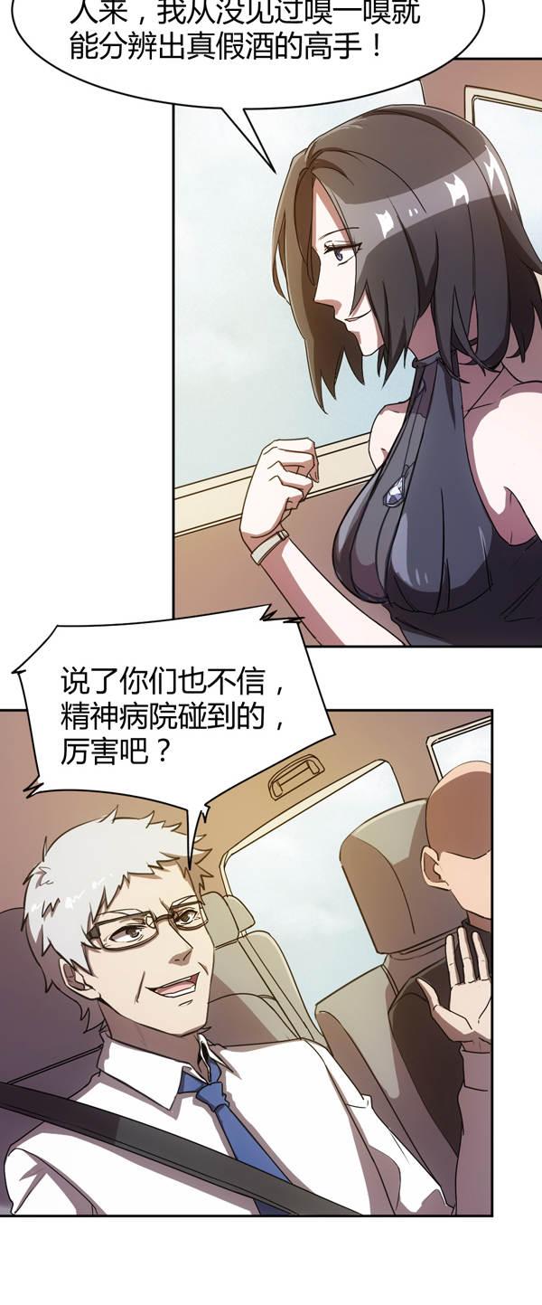 危险拍档第17话  第十五话杨梦露 第 21