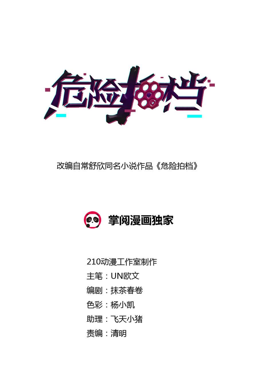 危险拍档第17话  第十五话杨梦露 第 2