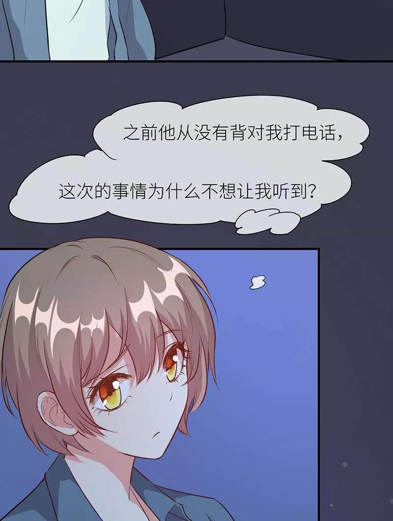 暗恋成婚第13话  013旧爱归来 第 14