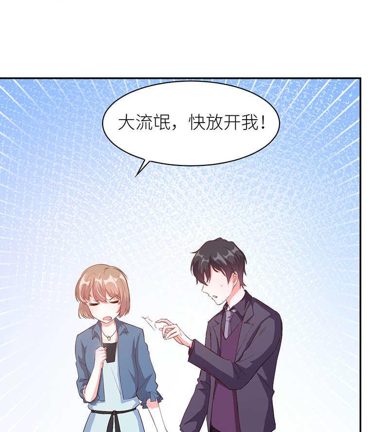 暗恋成婚第13话  013旧爱归来 第 29