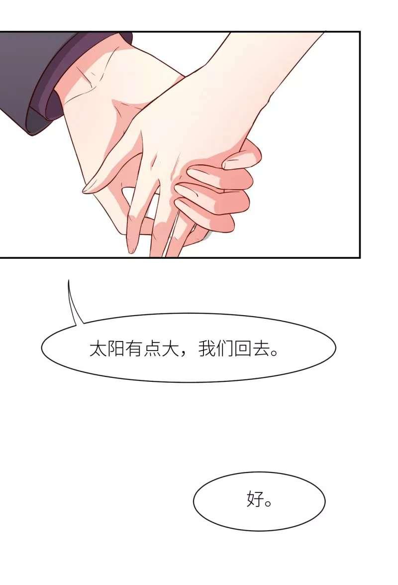 暗恋成婚第16话  016感动又可爱 第 22