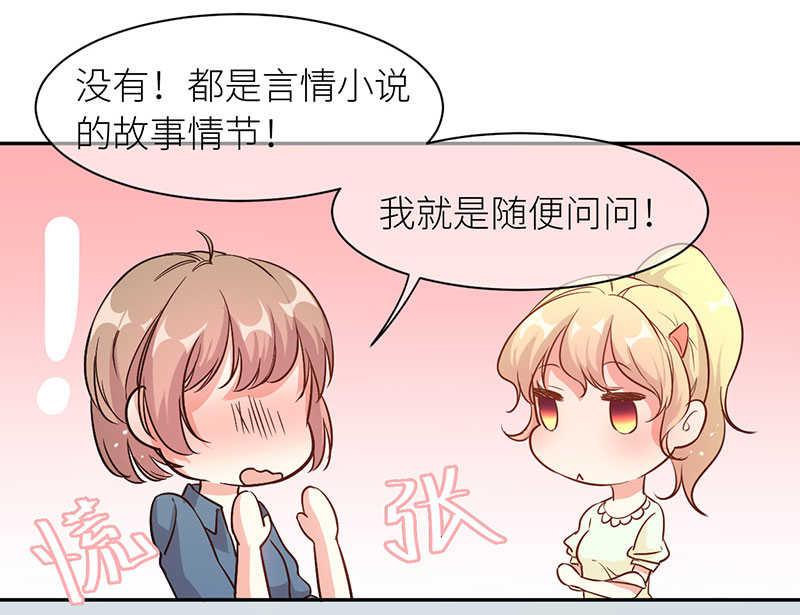 暗恋成婚第12话  012情敌见面 第 14