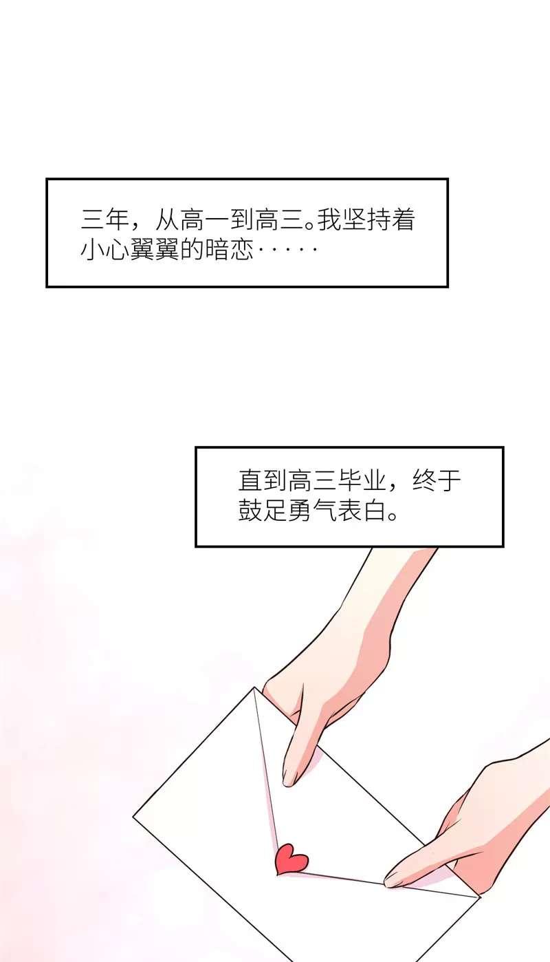 暗恋成婚第14话  014往事回忆 第 27