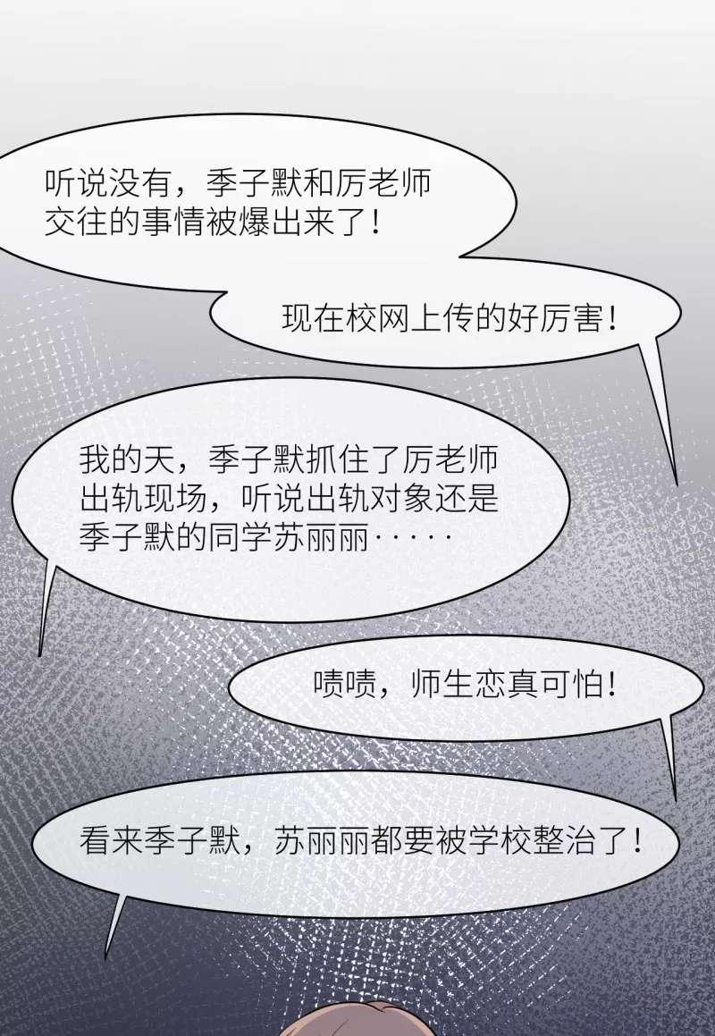 暗恋成婚第15话  015惨痛的背叛 第 5