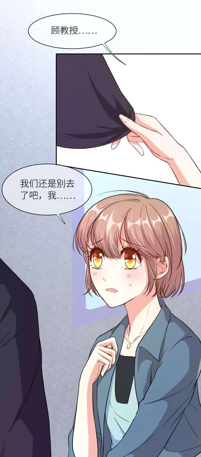 暗恋成婚第12话  012情敌见面 第 27