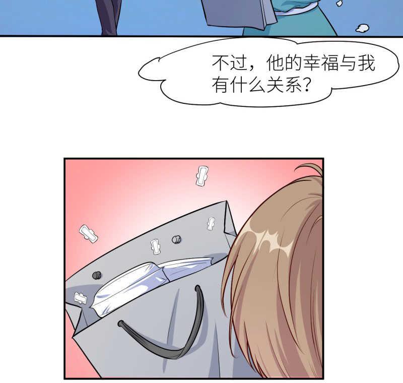 暗恋成婚第18话  018锦阁约饭 第 29