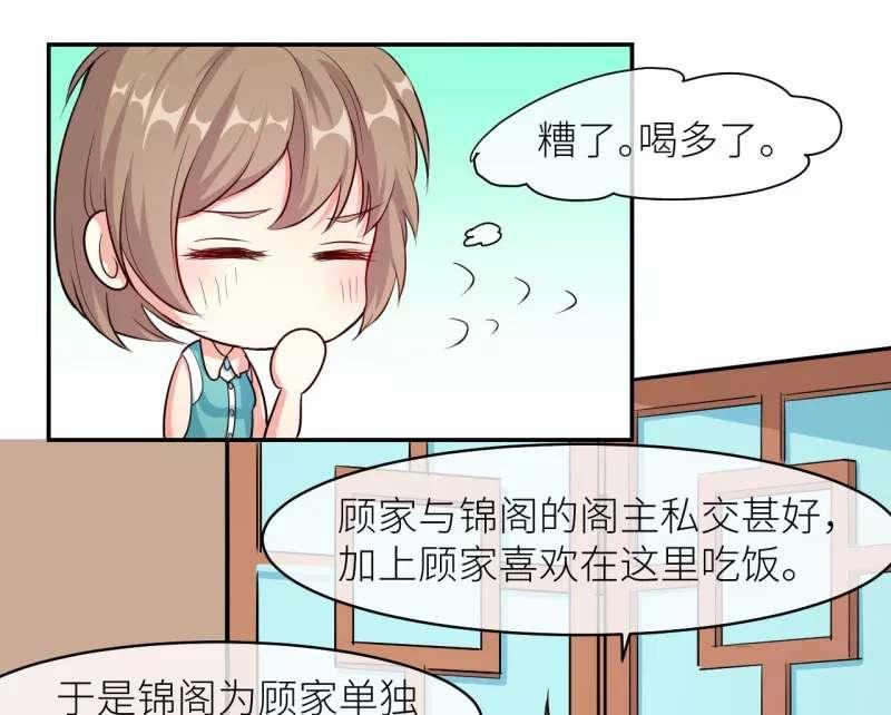 暗恋成婚第18话  018锦阁约饭 第 14