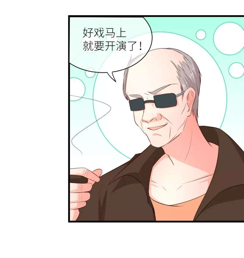 暗恋成婚第34话  034拍卖得主是江沉! 第 5