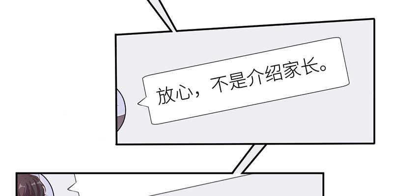 暗恋成婚第12话  012情敌见面 第 20