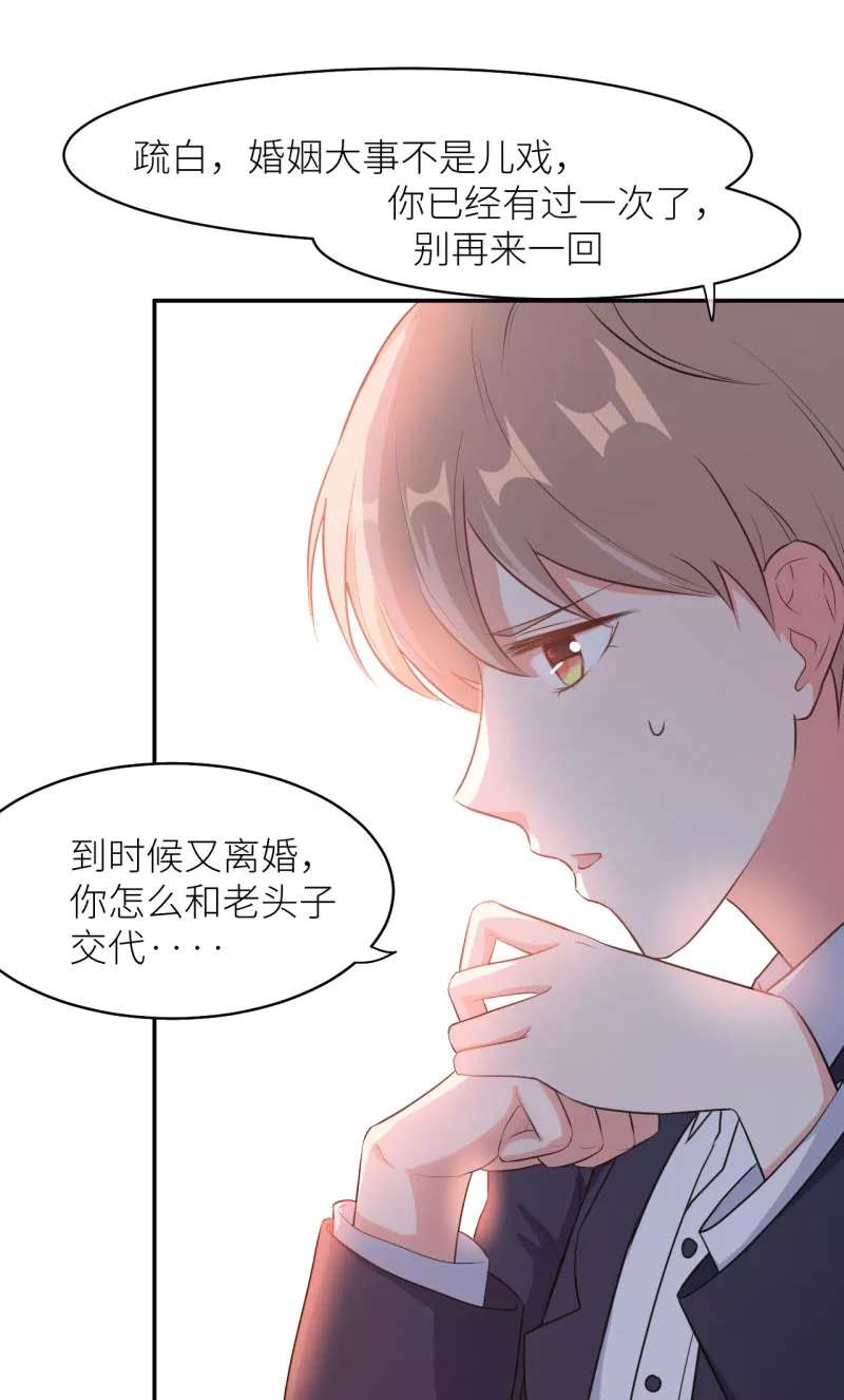 暗恋成婚第11话  011篆刻心头是你的名字 第 10
