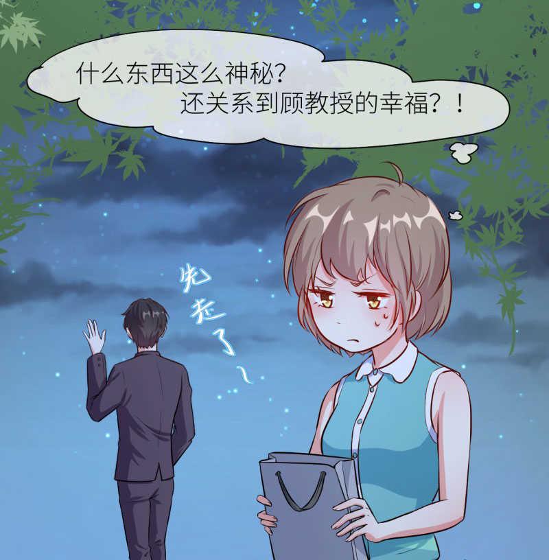 暗恋成婚第18话  018锦阁约饭 第 28