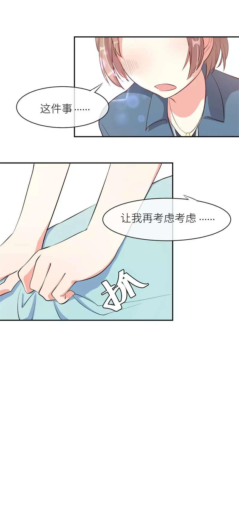 暗恋成婚第9话  009就算是老婆求你好不好 第 21
