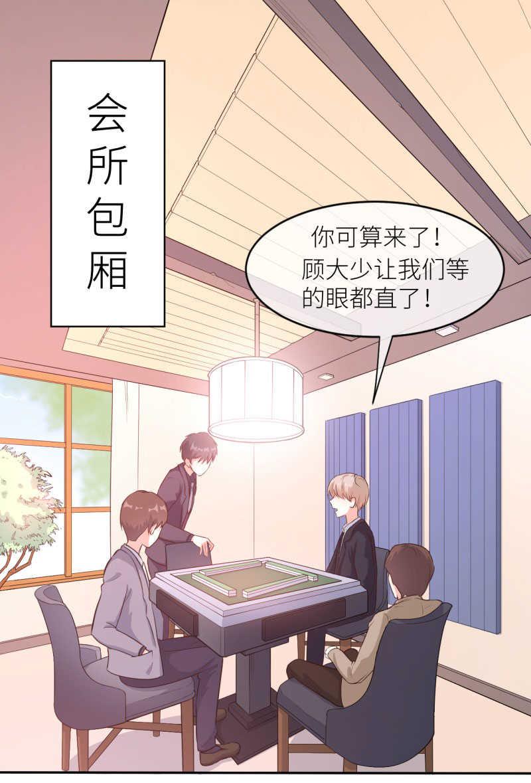 暗恋成婚第11话  011篆刻心头是你的名字 第 3