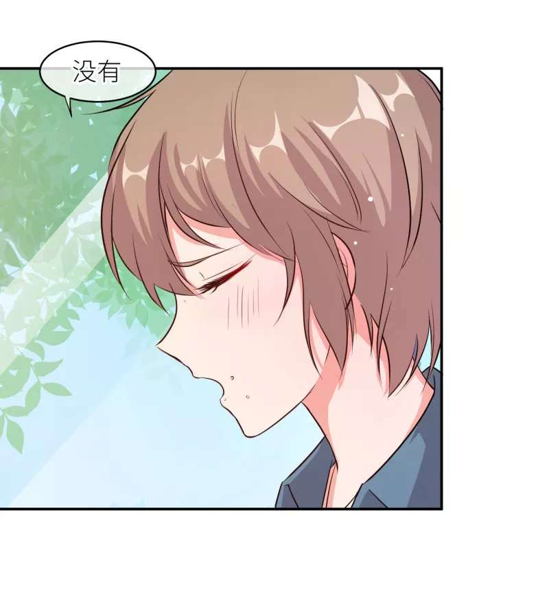 暗恋成婚第16话  016感动又可爱 第 26