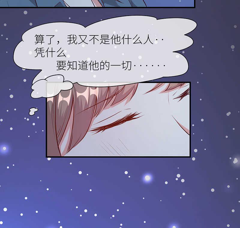 暗恋成婚第13话  013旧爱归来 第 15
