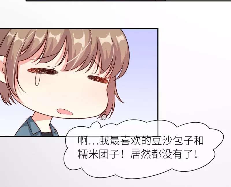 暗恋成婚第16话  016感动又可爱 第 8