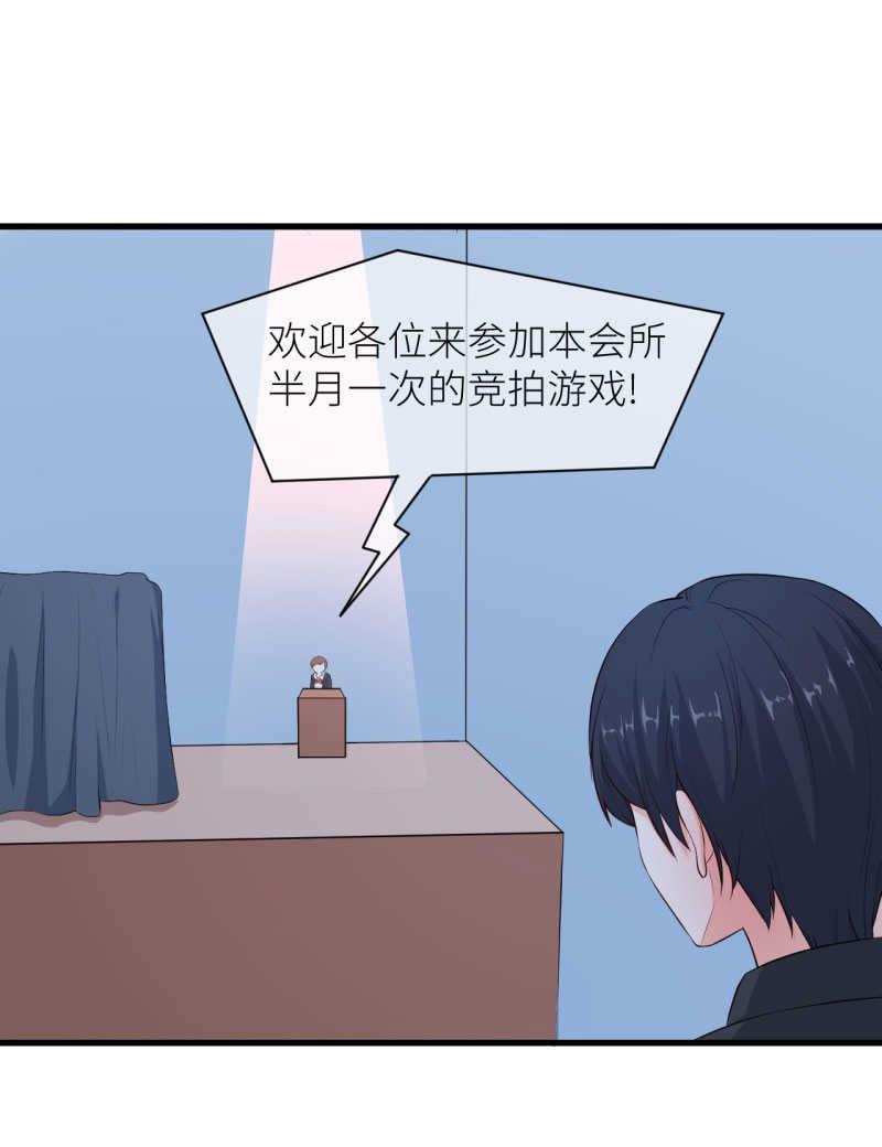 暗恋成婚第34话  034拍卖得主是江沉! 第 6