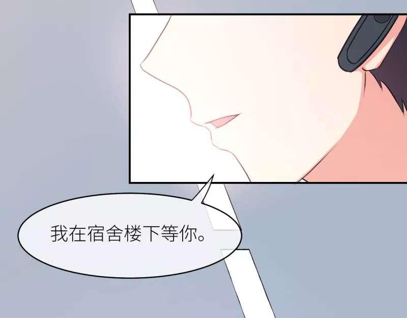 暗恋成婚第11话  011篆刻心头是你的名字 第 18