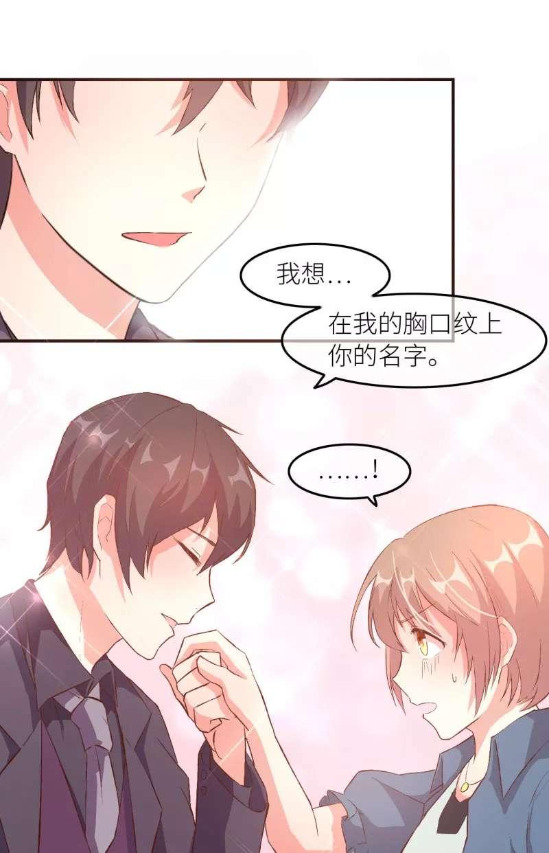 暗恋成婚第11话  011篆刻心头是你的名字 第 35