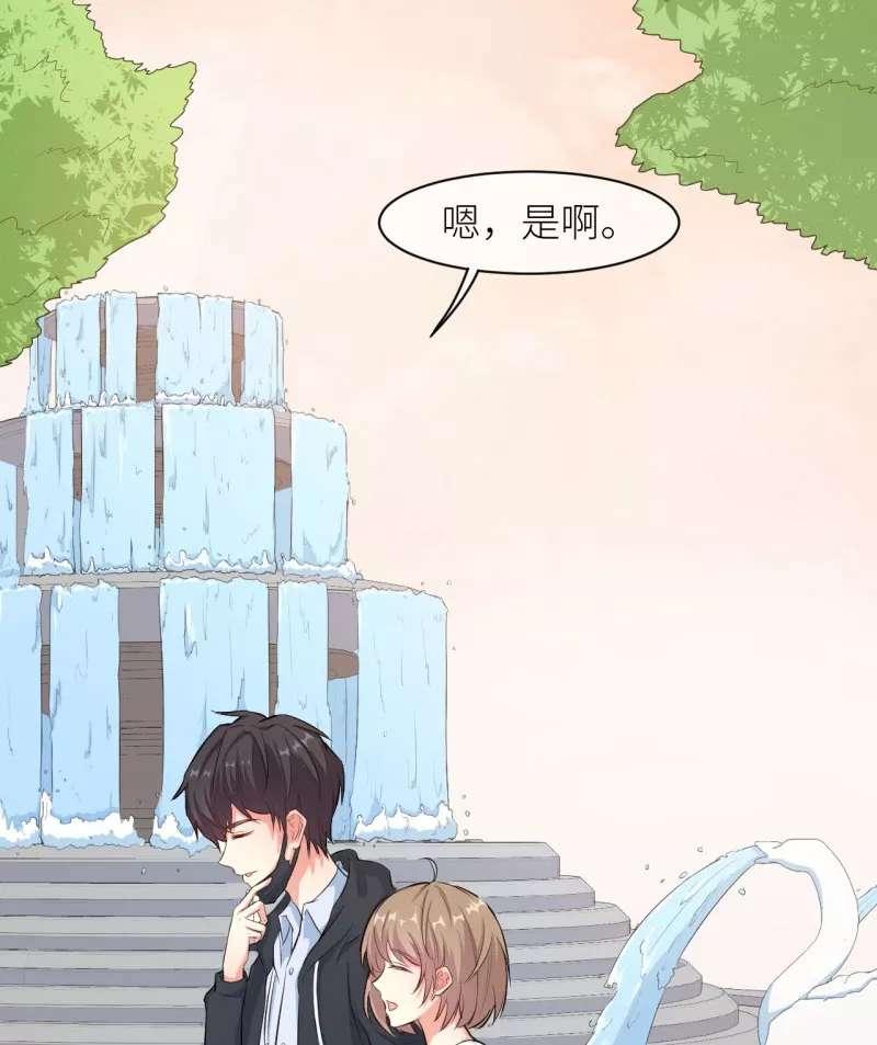 暗恋成婚第25话  025放学后的甜蜜 第 34