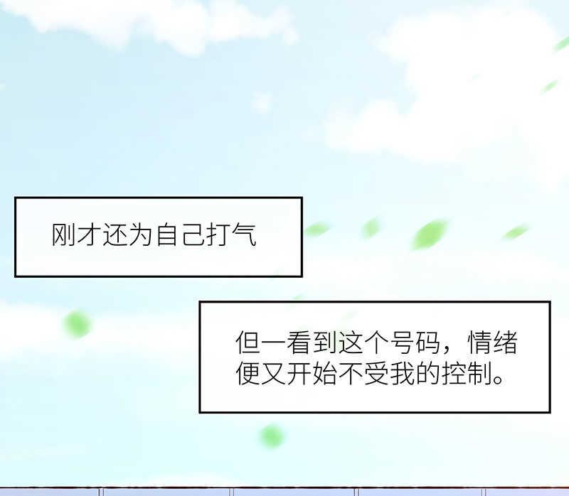 暗恋成婚第17话  017人间久别不成悲 第 12