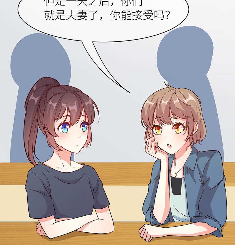 暗恋成婚第12话  012情敌见面 第 8