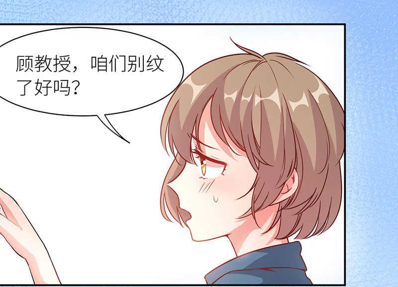 暗恋成婚第12话  012情敌见面 第 3
