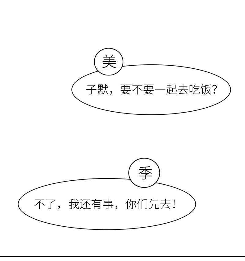 暗恋成婚第12话  012情敌见面 第 16