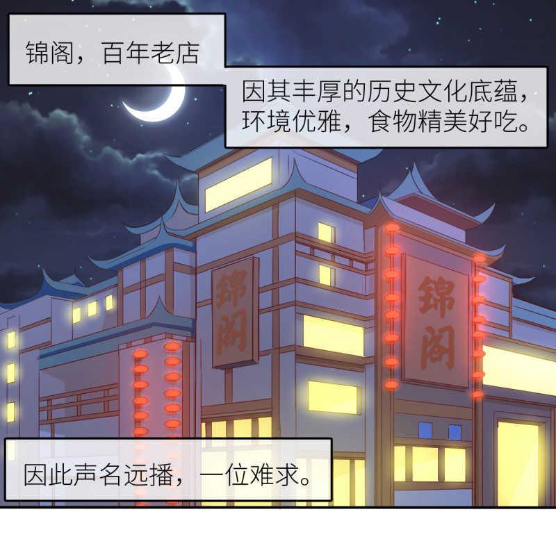 暗恋成婚第18话  018锦阁约饭 第 3