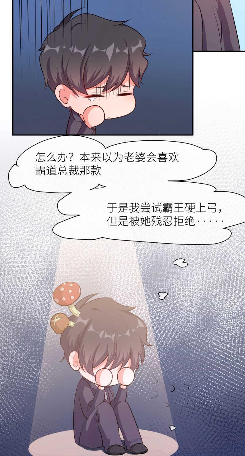 暗恋成婚第16话  016感动又可爱 第 28