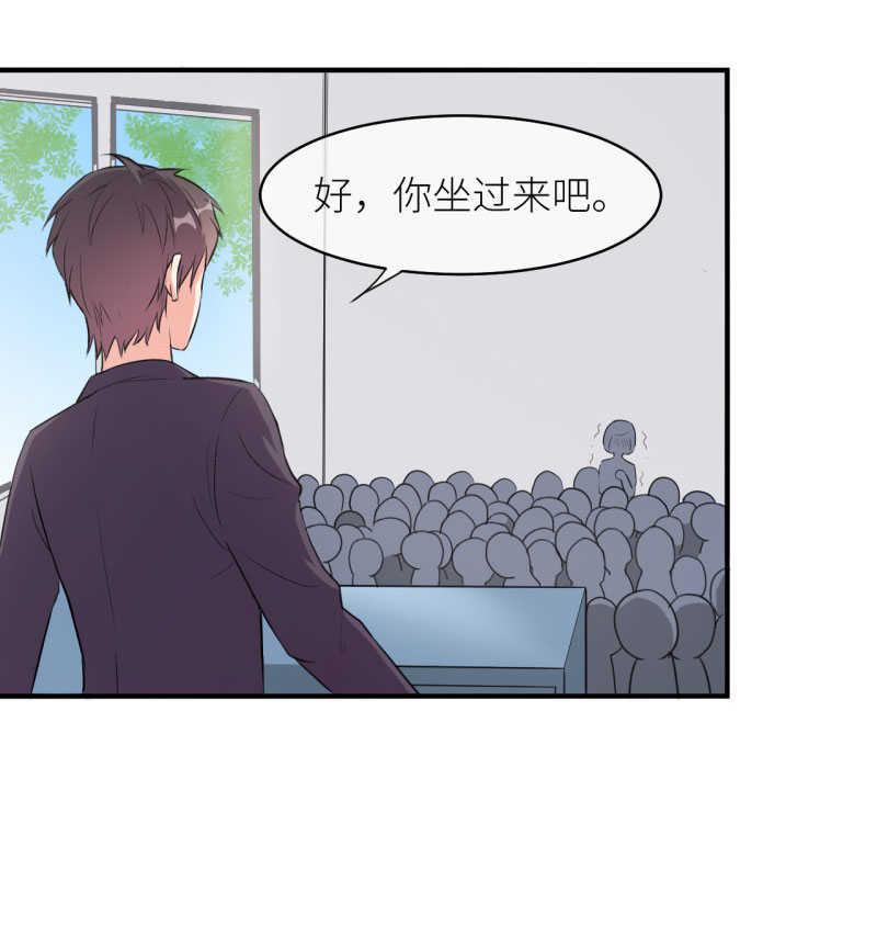 暗恋成婚第10话  010逃,你逃的掉吗 第 29