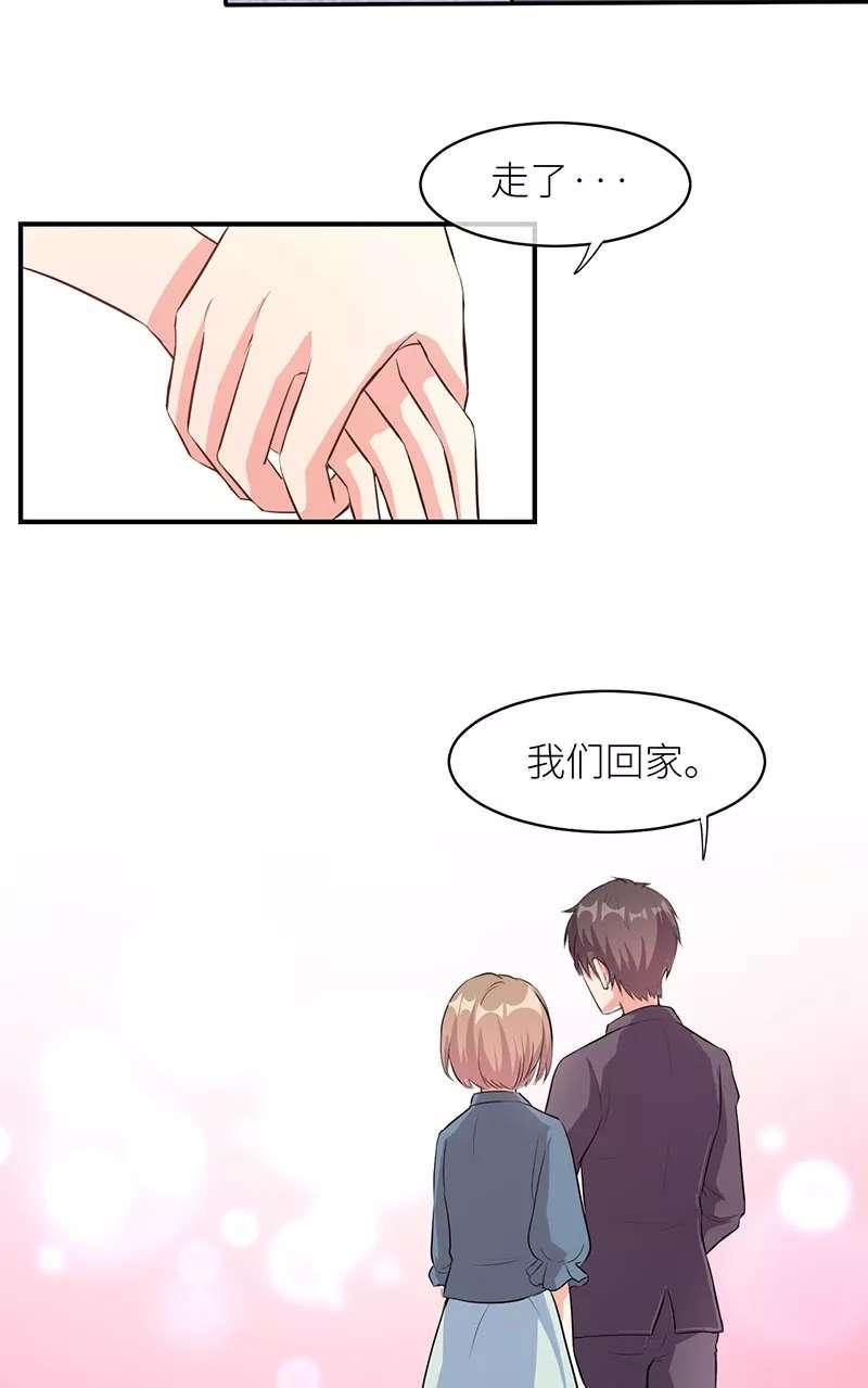 暗恋成婚第13话  013旧爱归来 第 8