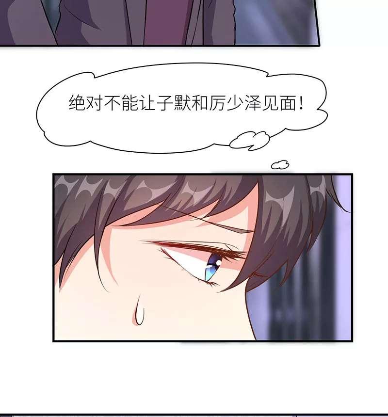 暗恋成婚第13话  013旧爱归来 第 4